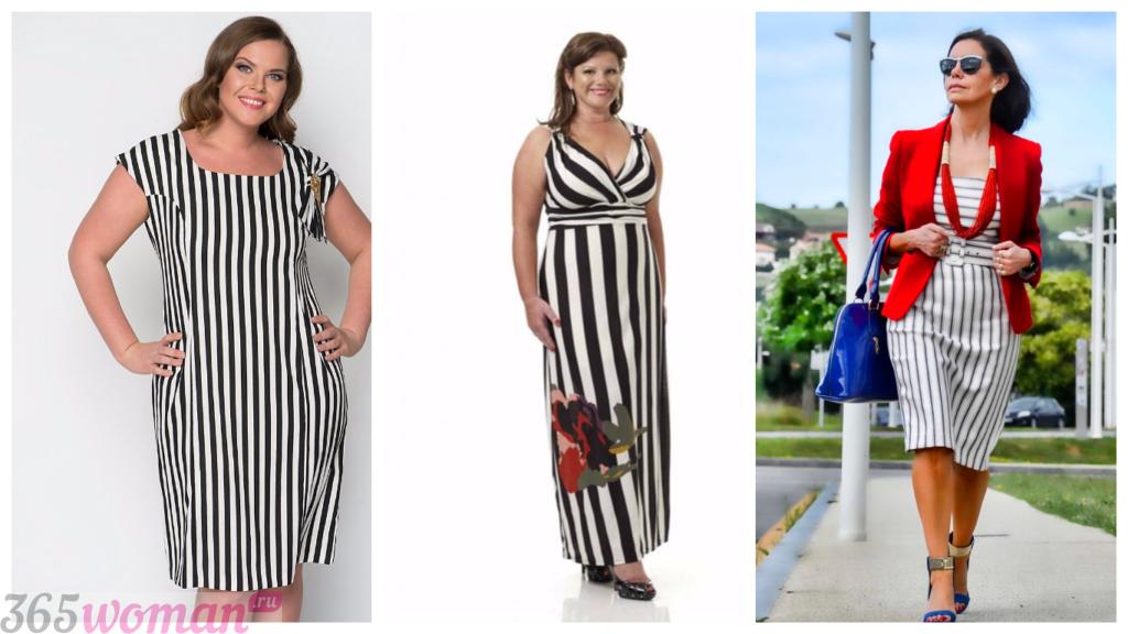 платья в полоску для полных женщин 2018 2019